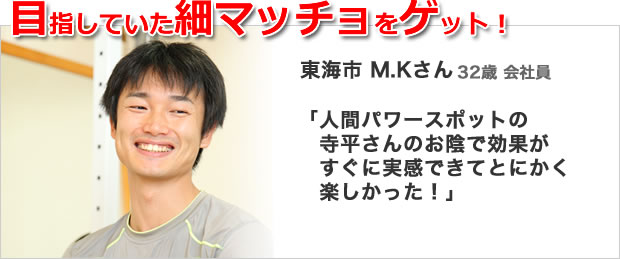 MKさんタイトル