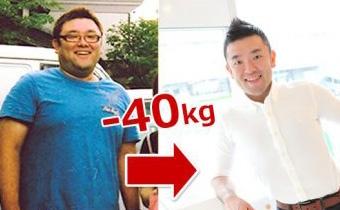 40kgダイエットのビフォアーアフター写真