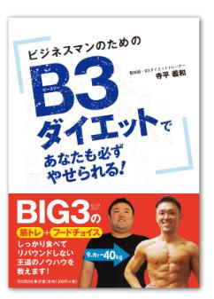 B3ダイエット書籍