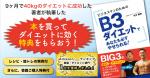 B3ダイエット書籍の紹介