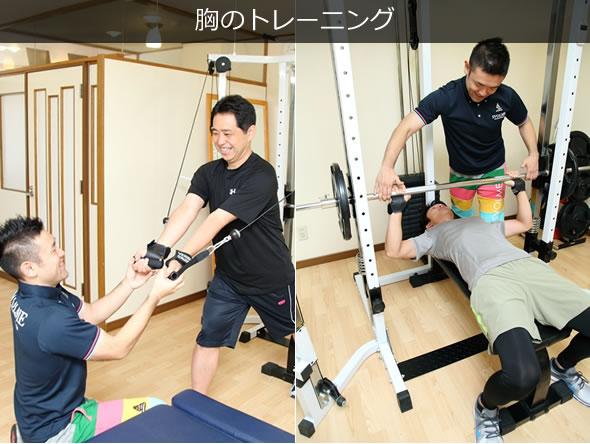 胸のトレーニングの様子