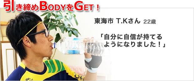 TKさんタイトル